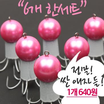 파워맥스 쭈꾸미 애자(핑크/야광/흰색)6개 세트